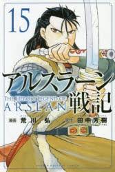 【新品】アルスラーン戦記 15 荒川弘/漫画 田...