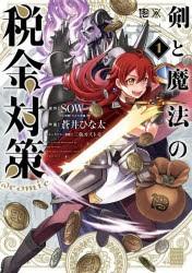 【新品】剣と魔法の税金対策@comic 1 SOW/原作...