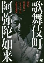 【中古】【古本】 歌舞伎町阿弥陀如来 闇東京で...