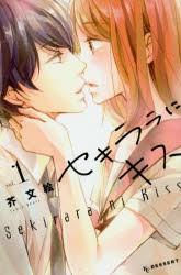 【中古】セキララにキス 全巻セット 1-9巻 講談社...