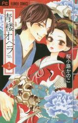 【中古】青楼オペラ 全巻セット 1-11巻 小学館 桜...