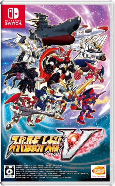 【中古】スーパーロボット大戦V Nintendo Switch ...