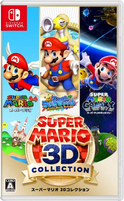 【中古】スーパーマリオ 3Dコレクション Nintendo...