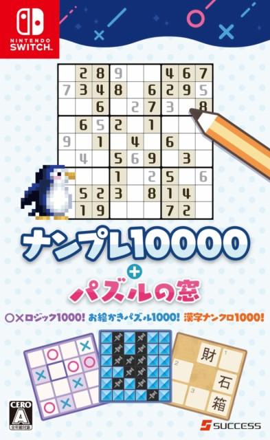 【新品】ナンプレ10000+パズルの窓 Nintendo Swi...