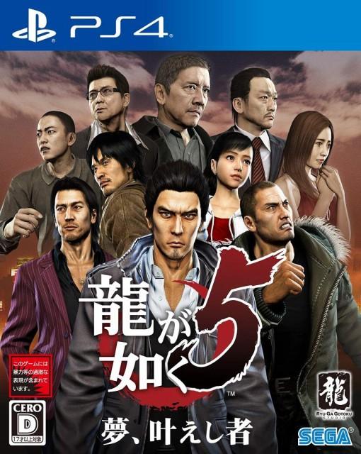 【新品】龍が如く5 夢、叶えし者 PS4  PLJM-1624...