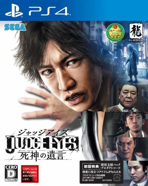 【中古】 JUDGE EYES:死神の遺言 PS4 / 中古 ゲ...
