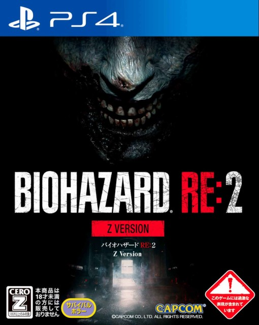 【中古】バイオハザード RE:2 Z Version PS4 PLJM...