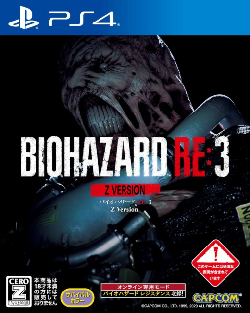 【中古】【Z指定】BIOHAZARD RE:3 Z Version PS4 ...