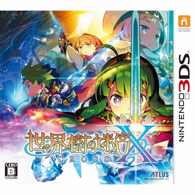 【中古】 世界樹の迷宮X(クロス) 3DS ソフト CT...