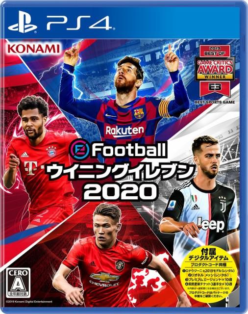 【中古】eFootball ウイニングイレブン 2020 PS4 ...