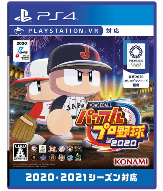 【中古】eBASEBALLパワフルプロ野球2020 PS4 ソフ...