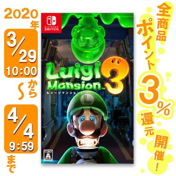 【中古】ルイージマンション3 Nintendo Switch ニ...