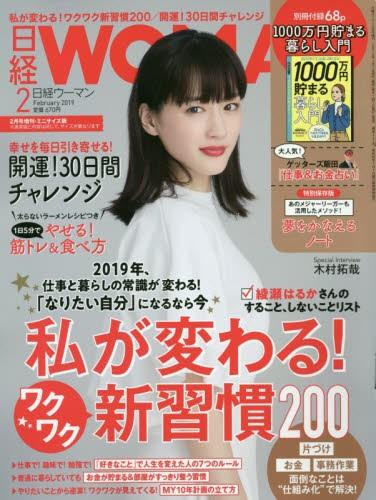 【新品】【本】日経ウーマン別冊