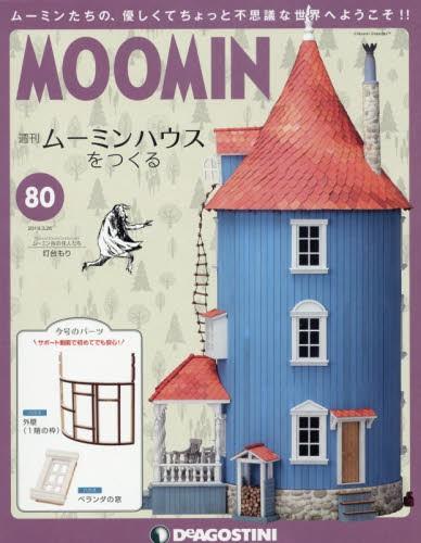 【新品】【本】ムーミンハウスをつくる全国版