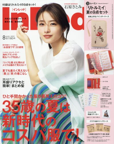 【新品】【本】In Red(インレッド)