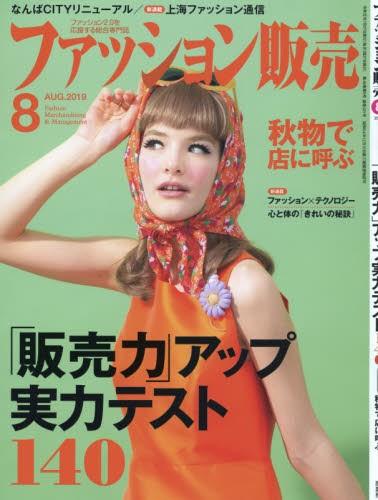 【新品】【本】ファッション販売