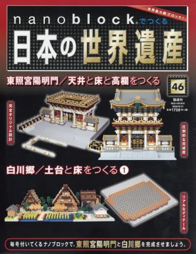 ナノブロックで日本の世界遺産全国版