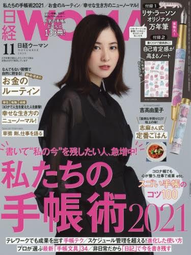 【新品】日経ウーマン