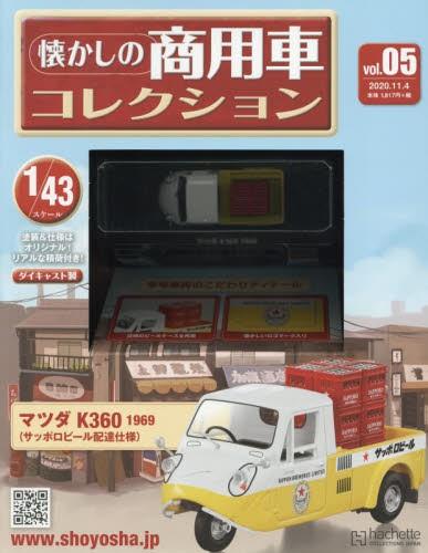 【新品】懐かしの商用車コレクション