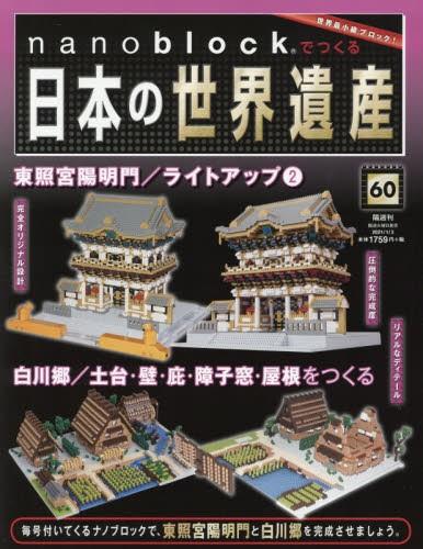 【新品】ナノブロックで日本の世界遺産全国版