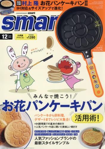 【新品】smart(スマート)