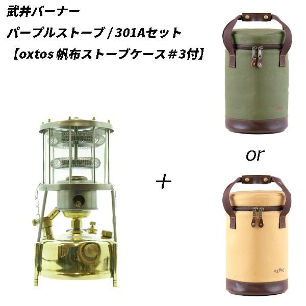 武井バーナー パープルストーブ / 301Aセット【ox...