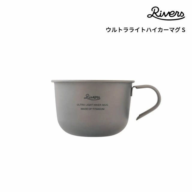 RIVERS(リバーズ) ウルトラライト ハイカーマグ S...
