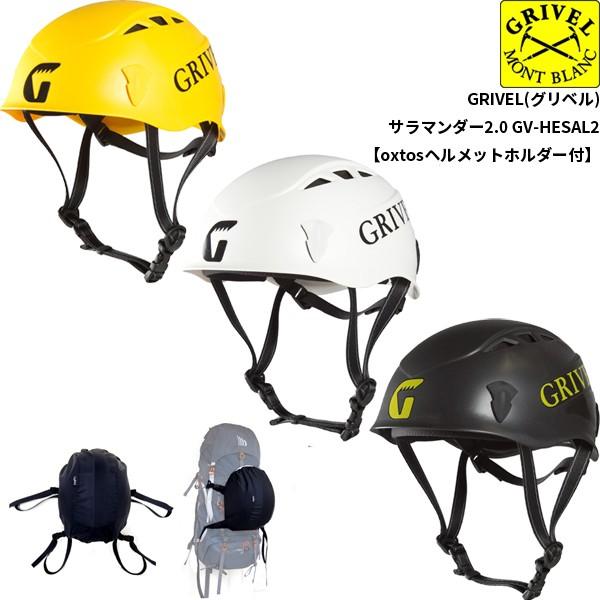 GRIVEL(グリベル) サラマンダー2.0 GV-HESAL2【ox...