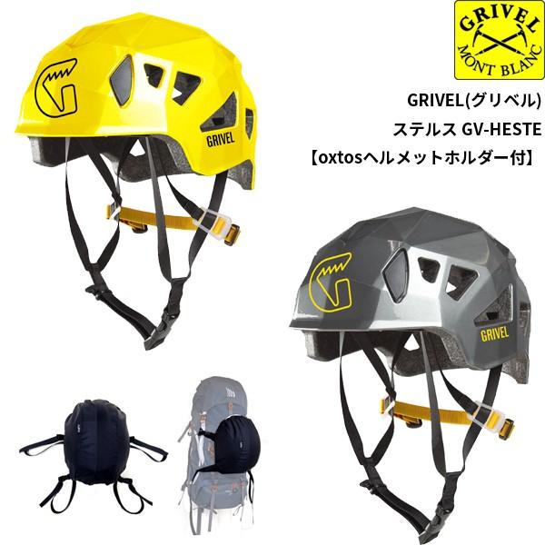 GRIVEL(グリベル) ステルス GV-HESTE【oxtosヘル...