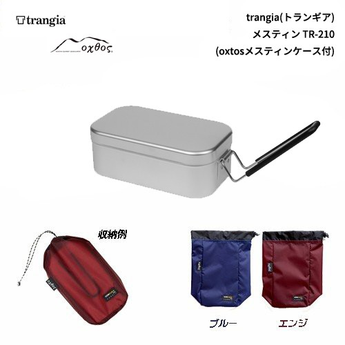 trangia(トランギア)メスティン TR-210 (NEW HAND...