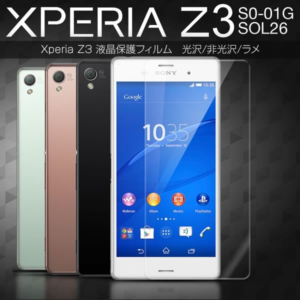 Xperia Z3 液晶保護フィルム SOL26 SO-01G 光沢 ...