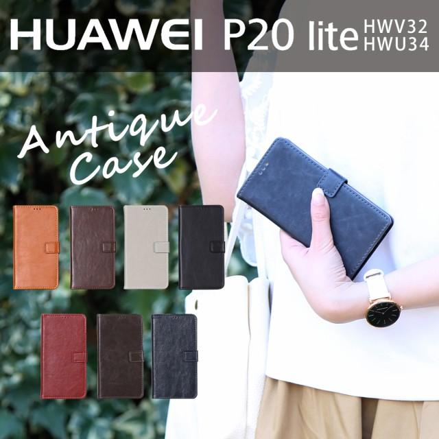 P20 Lite HWV32 HWU34 アンティークレザー手帳型...