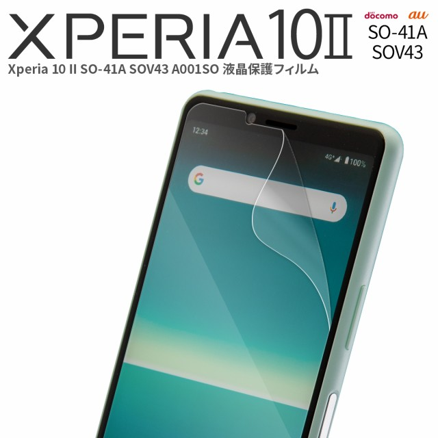 Xperia 10 II SO-41A SOV43 A001SO 液晶保護フィ...
