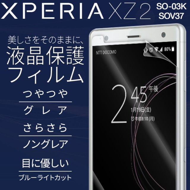 Xperia XZ2 SOV37 SO-03K  液晶保護フィルム 送料...