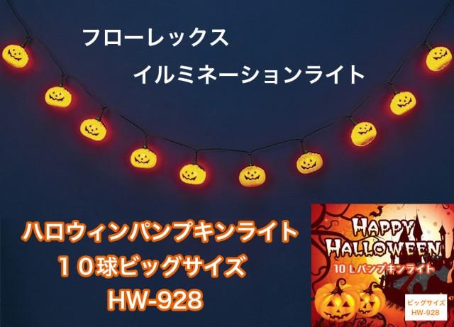 【フローレックス】ハロウィン ビッグパンプキン...