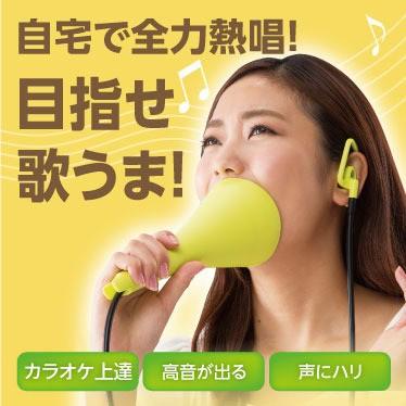 カラオケ UTAET 防音 消音 ボイストレーニング 発...