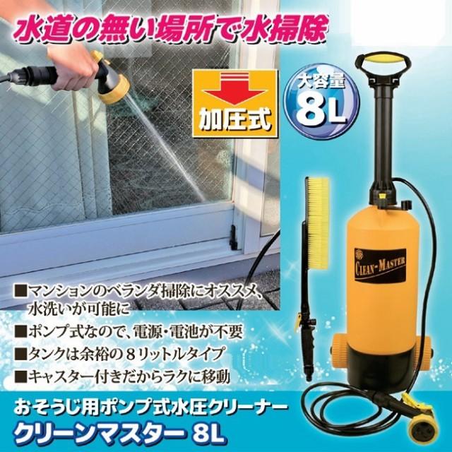 掃除 水圧ポンプ ベランダ 屋外 シャワー おそう...