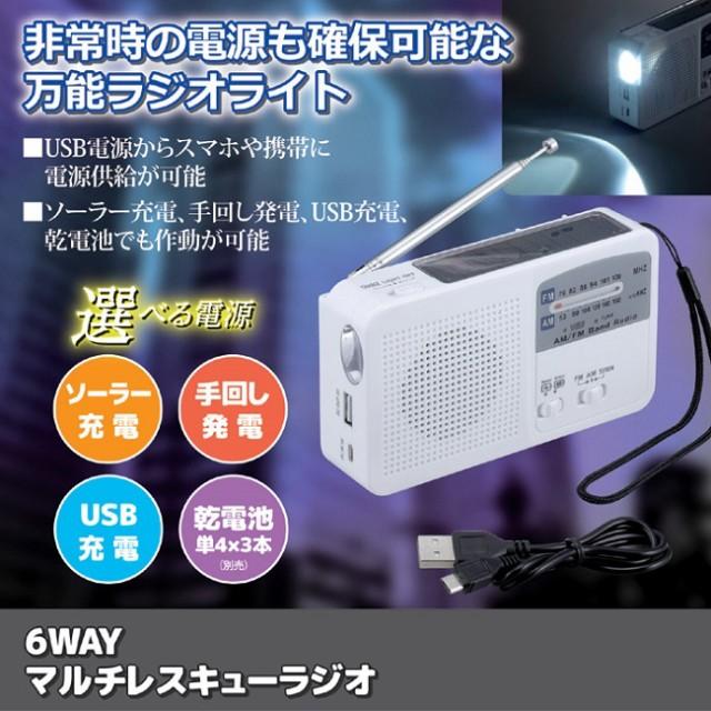 手回し充電ラジオ 小型 防災 USB 6WAYマルチレス...