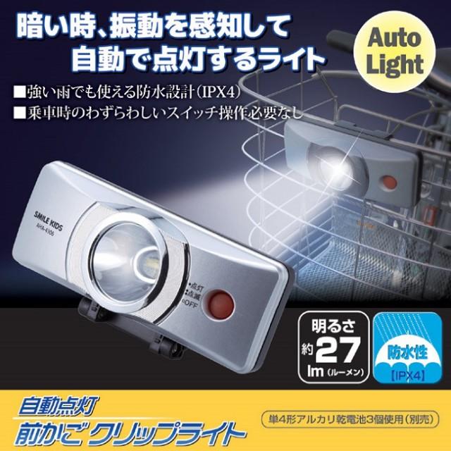 自転車 ライト LED 明るい 防水 自動点灯前かごク...