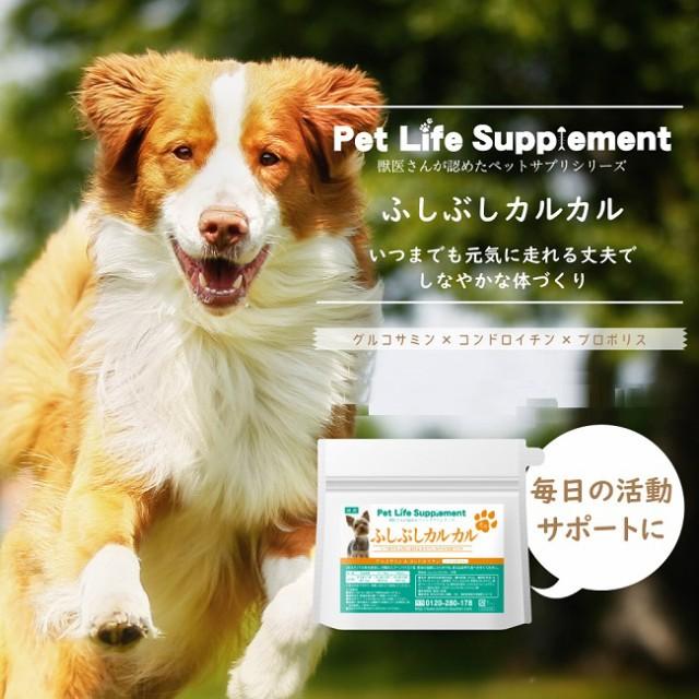 ペット サプリメント 栄養補助 犬のふしぶしカル...