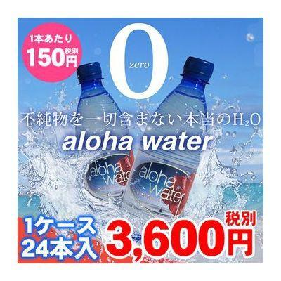 軟水 アロハウォーター 500ml 24本 1ケース aloha...