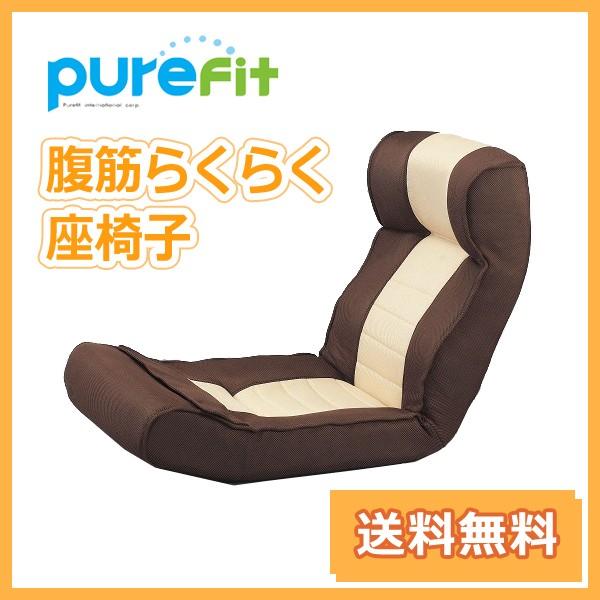 座椅子 ピュアフィット 腹筋らくらく座椅子 腰痛 ...