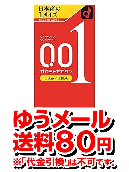 【ゆうメール便!送料80円】オカモト ゼロワン(0...
