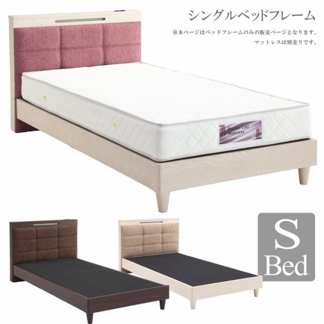 ベッド シングル ベッドフレーム シングルベッド ...