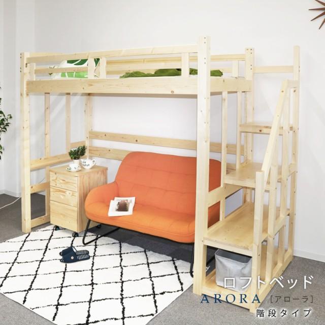 ロフトベッド 階段 ハイタイプ 木製 天然木 シス...