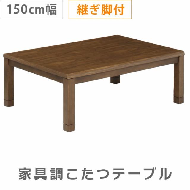 家具調こたつ 幅150cm こたつ 暖卓 こたつテーブ...