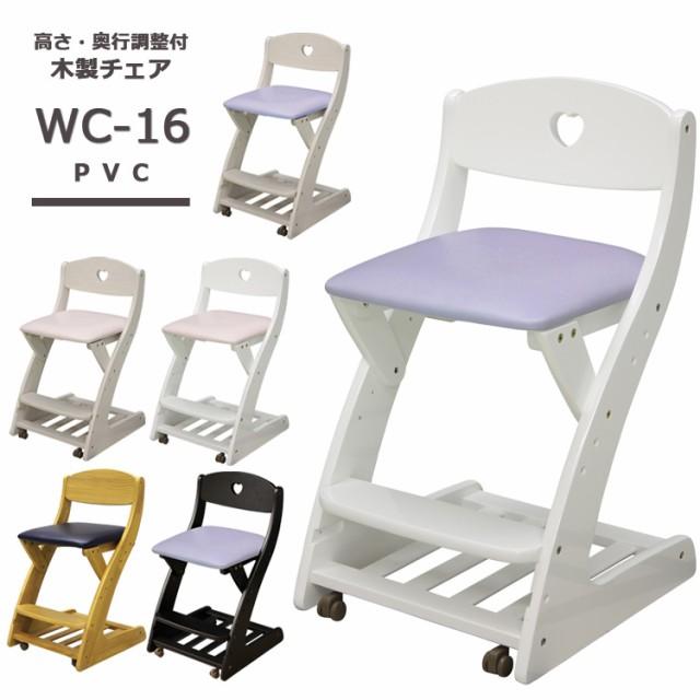 椅子 チェア 高さ調整機能 奥行前後調整 学習チェ...