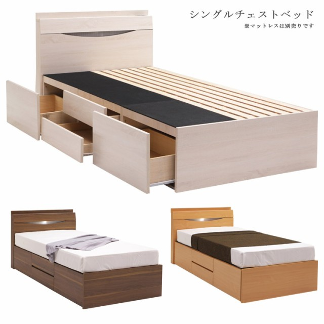 ベッド シングル チェストベッド ベッドフレーム ...