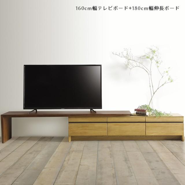 テレビ台 伸長式 おしゃれ 北欧 180 160 伸長 テ...