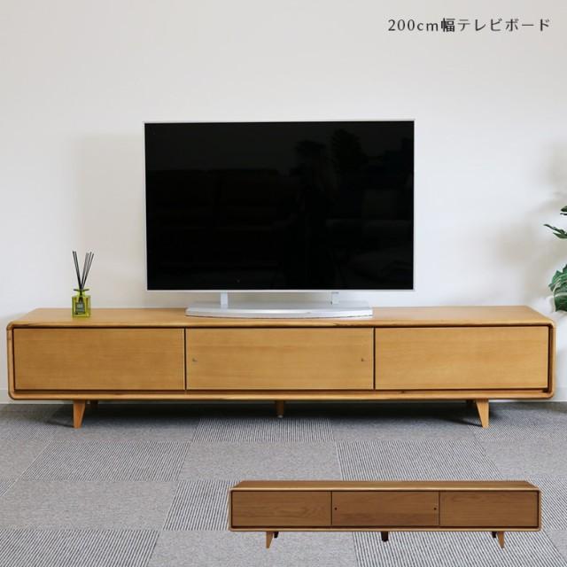 テレビ台 200 ウォールナット おしゃれ 北欧 テレ...